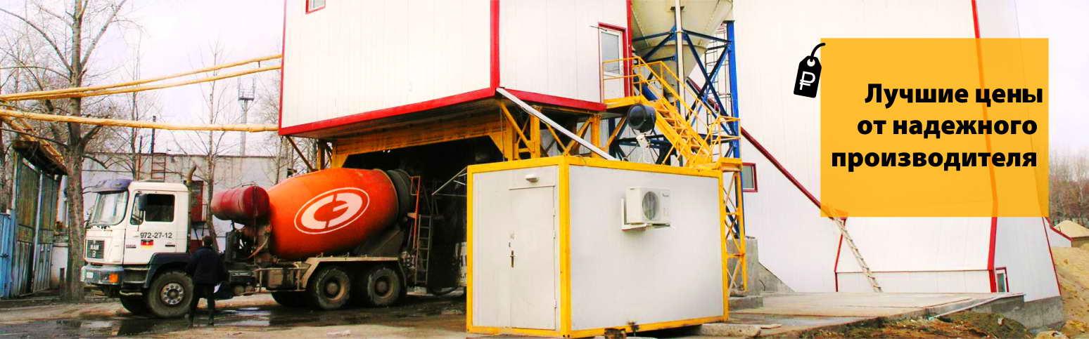 Бетон в самаре заводы что лучше газоблок или керамзитобетон или шлакоблок